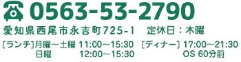 tel 0563-53-2790